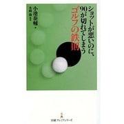 ショットが悪いのに、90が切れてしまうゴルフの鉄則(日経プレミアシリーズ) [新書]