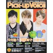 Pick-Up Voice (ピックアップヴォイス) 2014年 10月号 [雑誌]