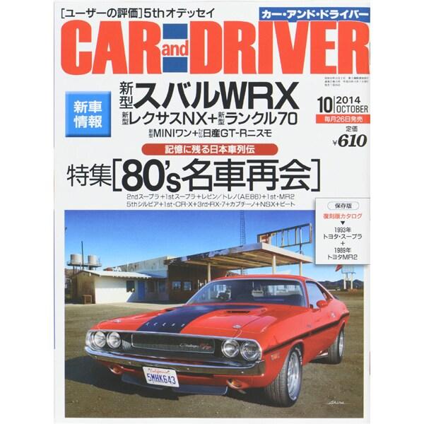 CAR and DRIVER (カーアンドドライバー) 2014年 10月号 [雑誌]