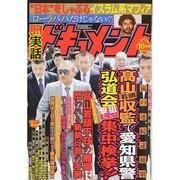 実話ドキュメント 2014年 10月号 [雑誌]