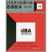 バスケットボール指導教本〈上巻〉 改訂版 [単行本]