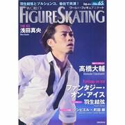 ワールド フィギュアスケート 65 [単行本]