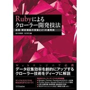 Rubyによるクローラー開発技法 [単行本]