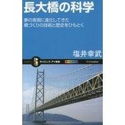 長大橋の科学―夢の実現に進化してきた橋づくりの技術と歴史をひもとく(サイエンス・アイ新書) [新書]
