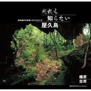 だれも知らない屋久島 50年前の小杉谷へタイムスリップ (風景写真books artist selection)