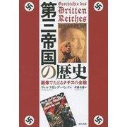 第三帝国の歴史―画像でたどるナチスの全貌 [単行本]