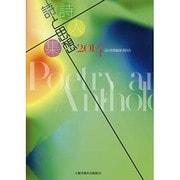 詩と思想・詩人集〈2014〉 [単行本]