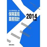 保険薬局業務指針〈2014年版〉 第23版 [単行本]