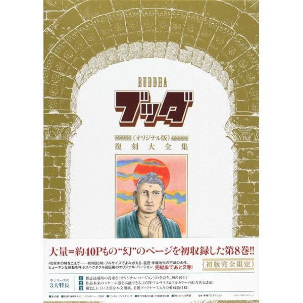 ブッダ復刻大全集 8 オリジナル版 [コミック]