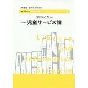 児童サービス論 第2版 (ライブラリー図書館情報学〈7〉) [全集叢書]