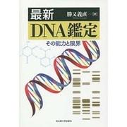 最新DNA鑑定―その能力と限界 [単行本]