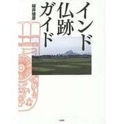 インド仏跡ガイド [単行本]