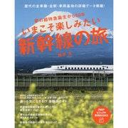 いまこそ楽しみたい新幹線の旅(PHPビジュアル実用BOOKS) [単行本]