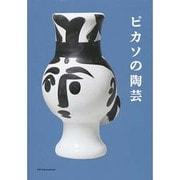 ピカソの陶芸 [単行本]