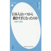 """日本人はいつから働きすぎになったのか―""""勤勉""""の誕生(平凡社新書) [新書]"""