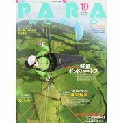 PARA WORLD (パラ ワールド) 2014年 10月号 [雑誌]