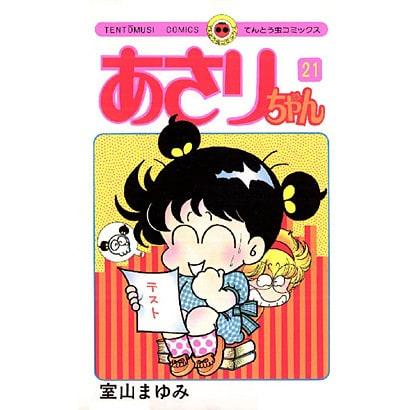 あさりちゃん<21>(てんとう虫コミックス(少女)) [新書]