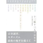 十二組十三人の建築家―古谷誠章対談集 [単行本]