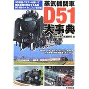 蒸気機関車D51大事典 [単行本]