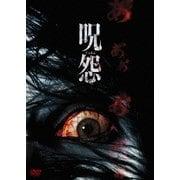呪怨 劇場版 DVD最恐BOX