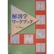 解剖学ワークブック [単行本]