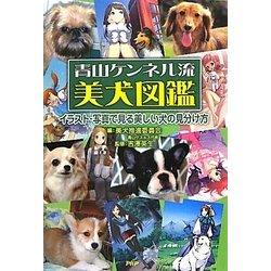 青山ケンネル流美犬図鑑―イラスト・写真で見る美しい犬の見分け方 [単行本]