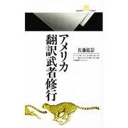 アメリカ翻訳武者修行(丸善ライブラリー〈074〉) [新書]