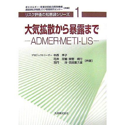 大気拡散から暴露まで―ADMER・METI-LIS(リスク評価の知恵袋シリーズ〈1〉) [全集叢書]