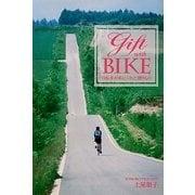 Gift with BIKE―自転車が私にくれた贈りもの [単行本]