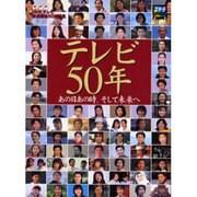 テレビ50年-あの日あの時、そして未来へ(ステラMOOK) [ムックその他]