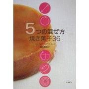 5つの混ぜ方 焼き菓子36 [単行本]