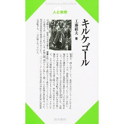 キルケゴール(センチュリーブックス 人と思想 19) [全集叢書]