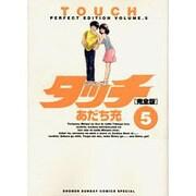 タッチ 5 完全版(少年サンデーコミックススペシャル) [コミック]