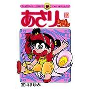 あさりちゃん 10(てんとう虫コミックス) [コミック]