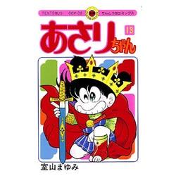 あさりちゃん<13>(てんとう虫コミックス(少女)) [コミック]