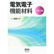 電気電子機能材料 改訂3版 [単行本]