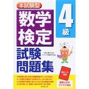本試験型数学検定4級試験問題集 [単行本]