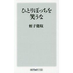 ひとりぼっちを笑うな(角川oneテーマ21) [新書]