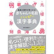 赤ちゃんの名前ハッピー漢字事典―最高の漢字が見つかる! [単行本]