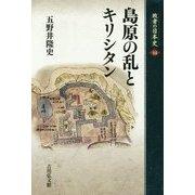 島原の乱とキリシタン(敗者の日本史〈14〉) [全集叢書]