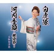白虎隊/河内音頭~鉄砲節~