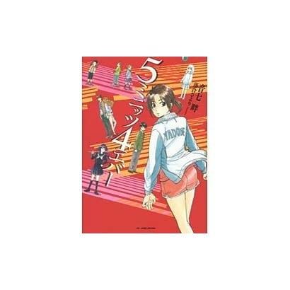 5ミニッツ4エバー(JUMP j BOOKS) [単行本]