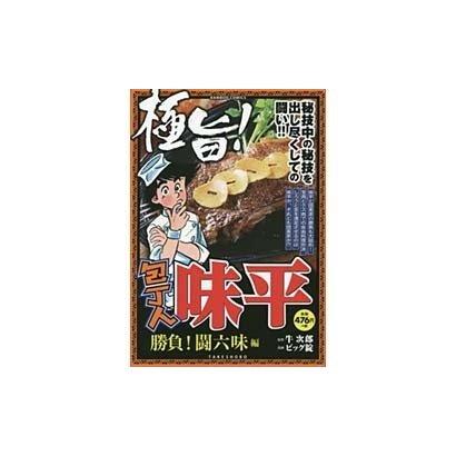 包丁人味平 勝負!闘六味編(バンブー・コミックス) [コミック]