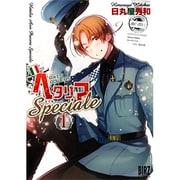 ヘタリアAxis Powers Speciale 1(バーズコミックス) [コミック]
