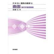 テキスト 理系の数学 8 曲面 幾何学基礎講義 [単行本]