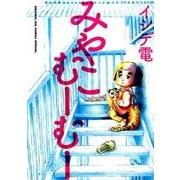 みやこむーむー(ビッグ コミックス) [コミック]