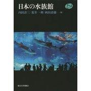 日本の水族館(Natural History) [単行本]