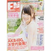 ENTAME (エンタメ) 2014年 10月号 [雑誌]