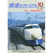 鉄道ピクトリアル 2014年 10月号 [雑誌]