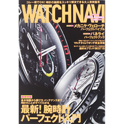 WATCH NAVI (ウォッチ・ナビ) 2014年 10月号 [雑誌]